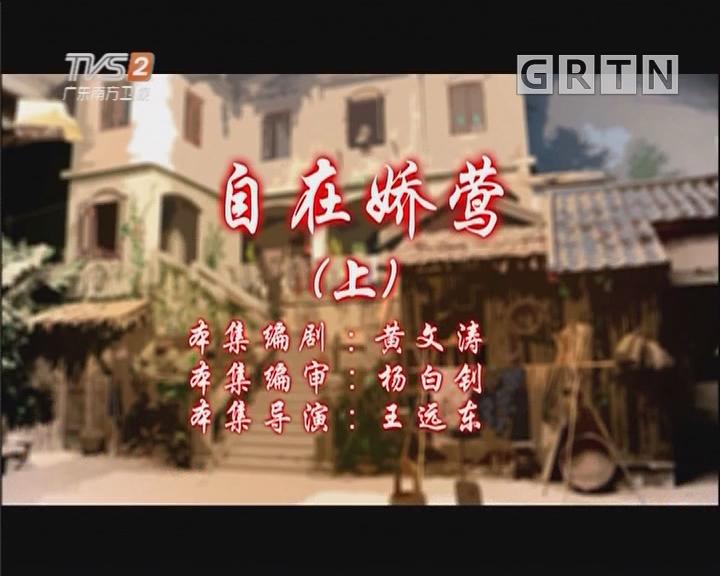[2019-03-22]七十二家房客:自在娇莺(上)