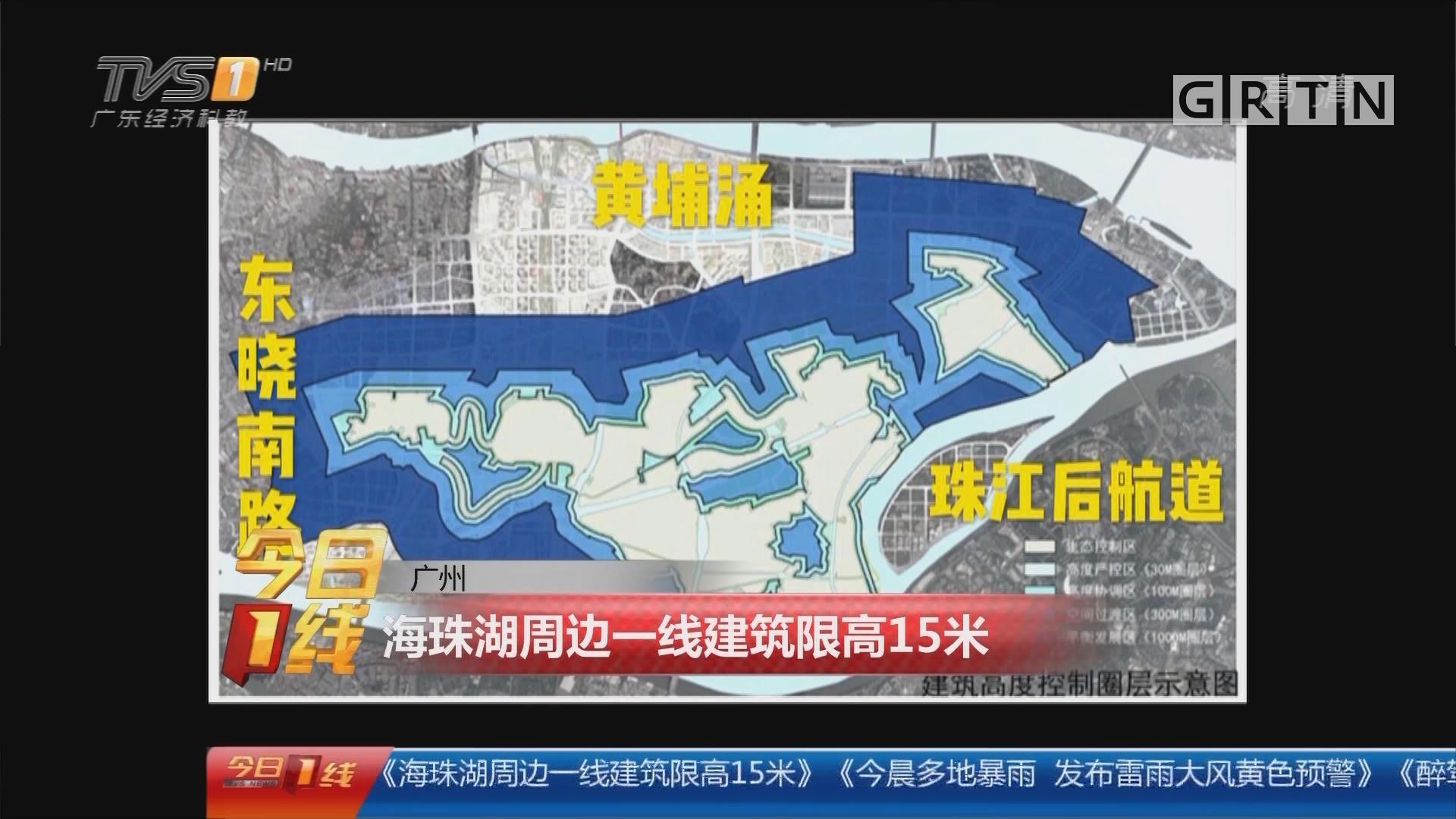广州:海珠湖周边一线建筑限高15米