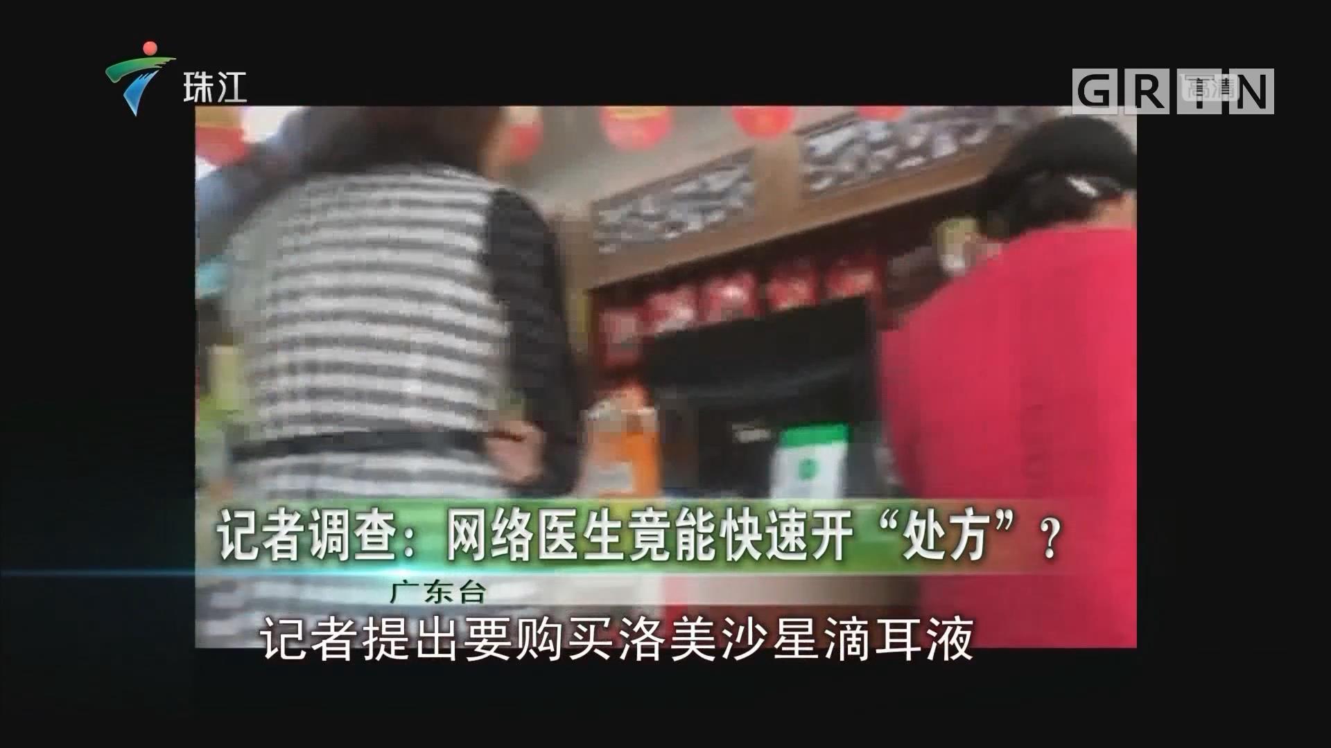 """记者调查:网络医生竟能快速开""""处方""""?"""