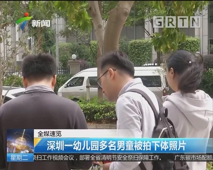 深圳一幼儿园多名男童被拍下体照片