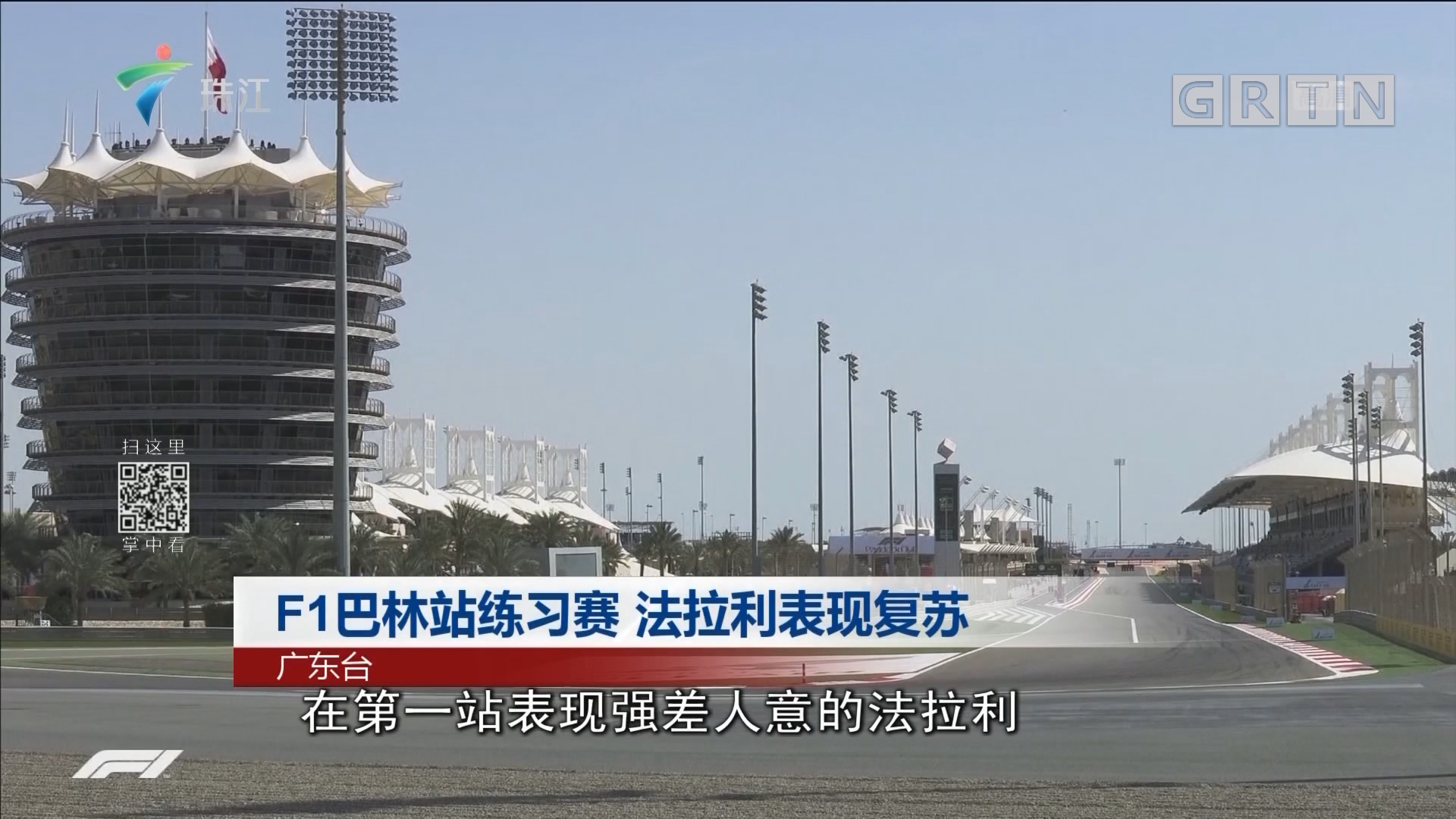 F1巴林站练习赛 法拉利表现复苏