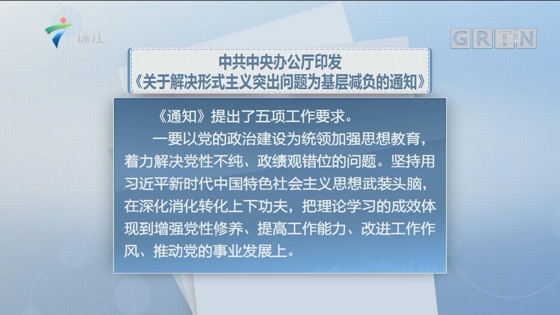 中共中央办公厅印发《关于解决形式主义突出问题为基层减负的通知》