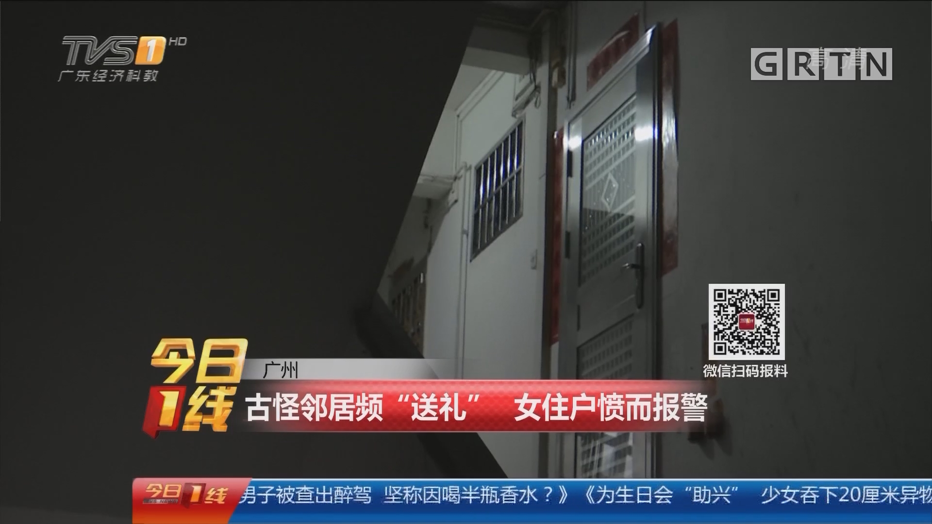 """广州:古怪邻居频""""送礼"""" 女住户愤而报警"""