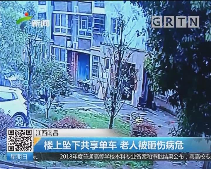 江西南昌:楼上坠下共享单车 老人被砸伤病危