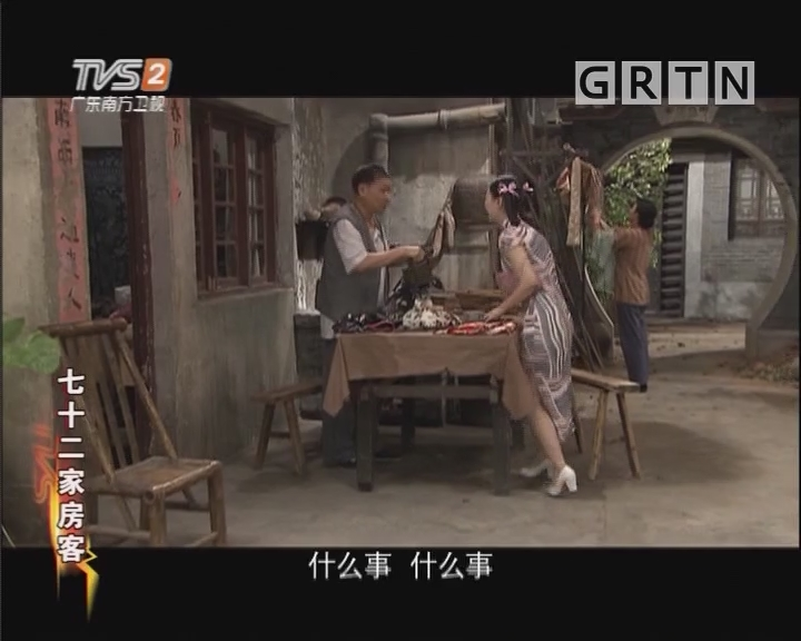 [2019-03-09]七十二家房客:姐弟情(下)