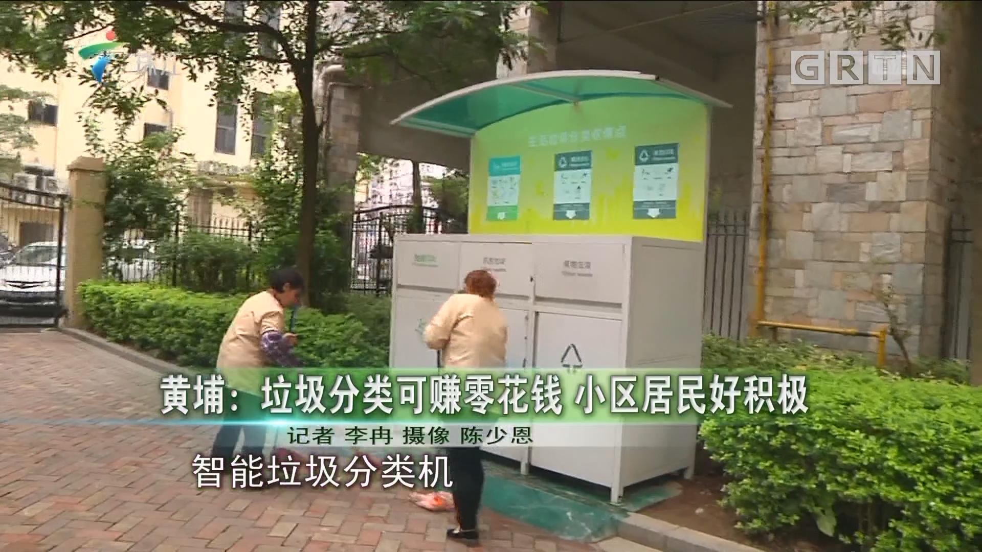 黄埔:垃圾分类可赚零花钱 小区居民好积极