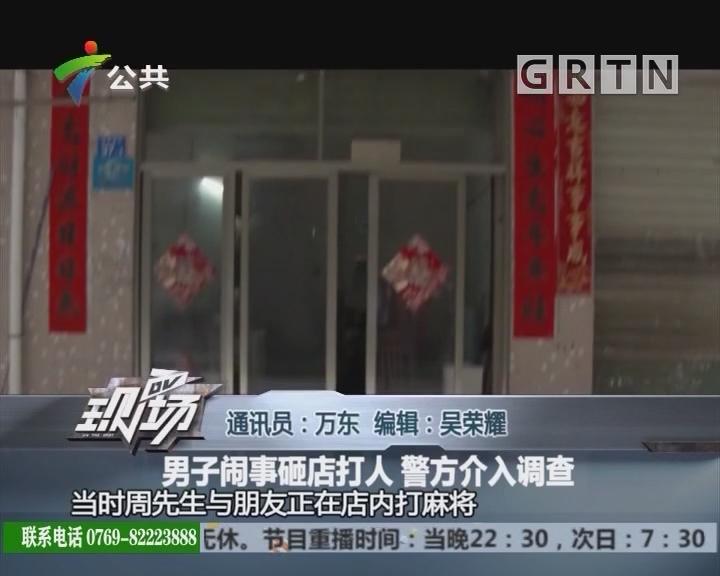 男子闹事砸店打人 警方介入调查