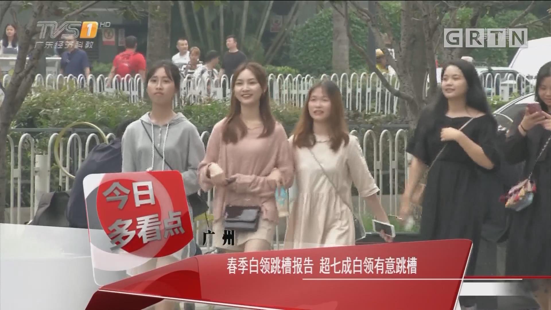 广州:春季白领跳槽报告 超七成白领有意跳槽