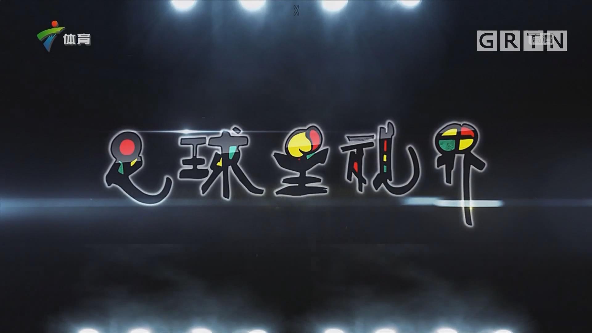 [HD][2019-03-18]足球星视界