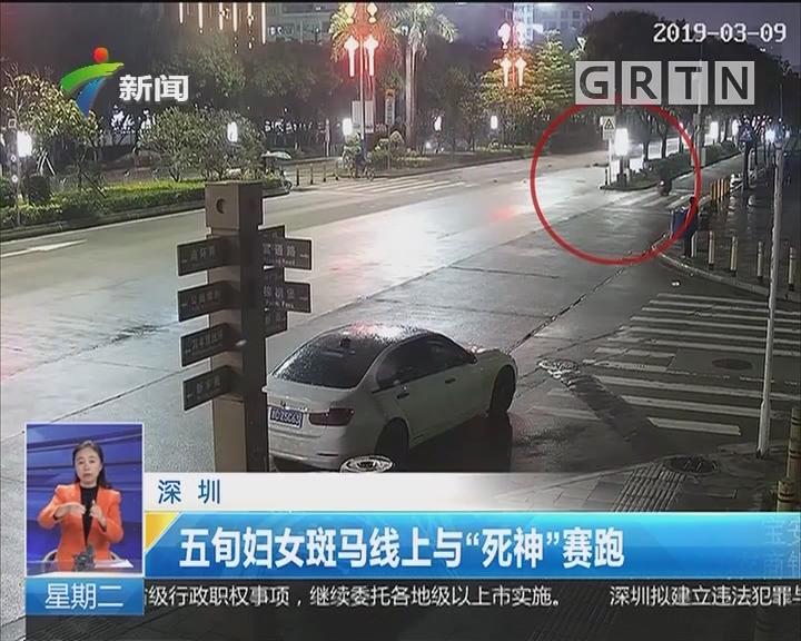 """深圳:五旬妇女斑马线上与""""死神""""赛跑"""