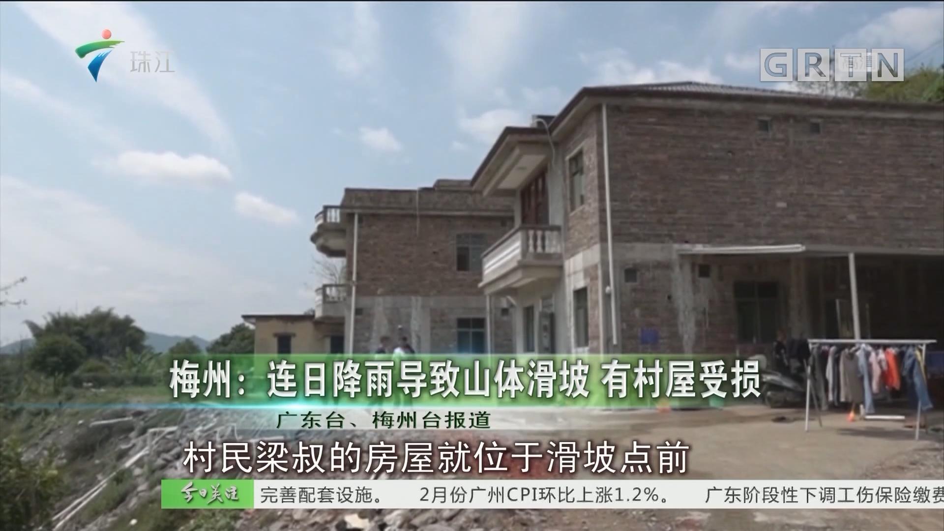 梅州:连日降雨导致山体滑坡 有村屋受损