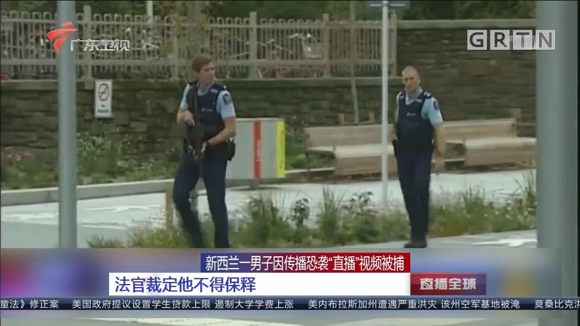 """新西兰一男子因传播恐袭""""直播""""视频被捕:法官裁定他不得保释"""