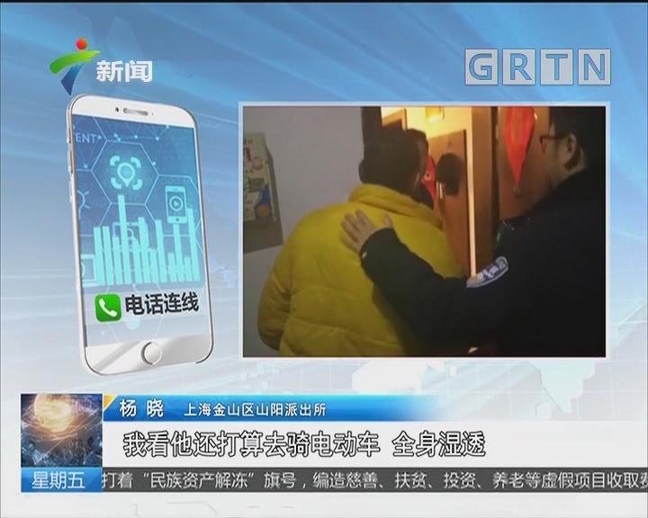 上海:外卖小哥下水救人送单超时 民警陪他上门致歉
