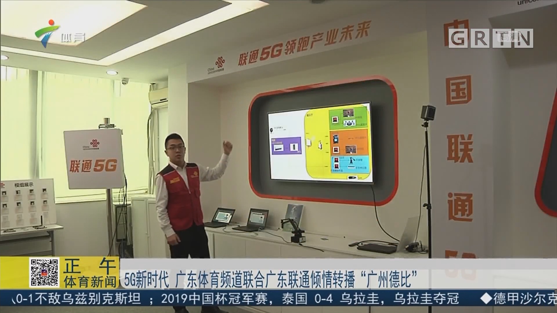 """5G新时代 广东体育频道联合广东联通倾情转播""""广州德比"""""""