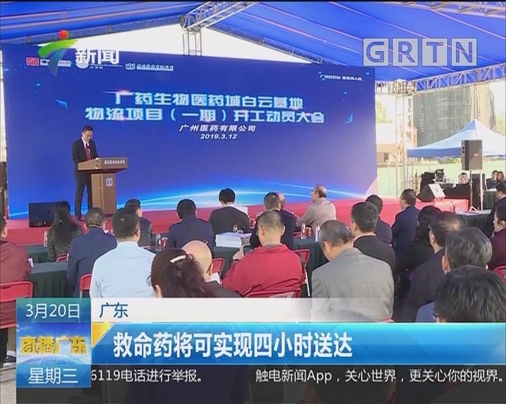 广东:救命药将可实现四小时送达