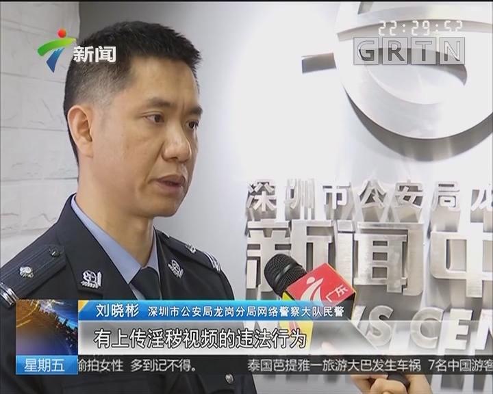 深圳:团伙借淫秽短视频APP牟利 涉案金额过千万