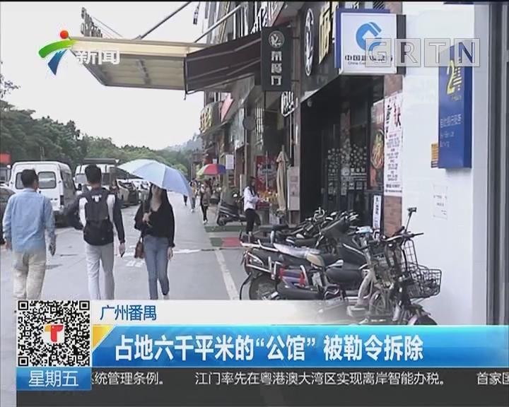 """广州番禺:占地六千平米的""""公馆""""被勒令拆除"""