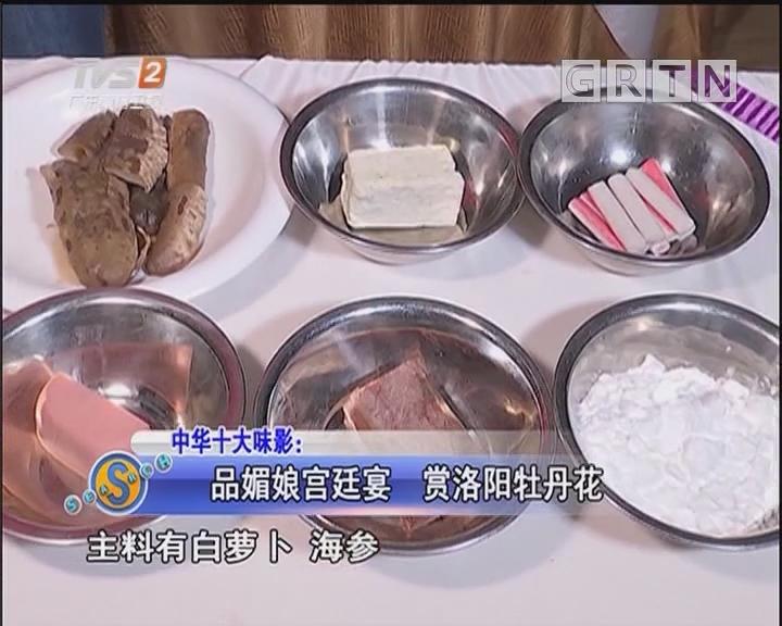 中华十大味影:品媚娘宫廷宴 赏洛阳牡丹花