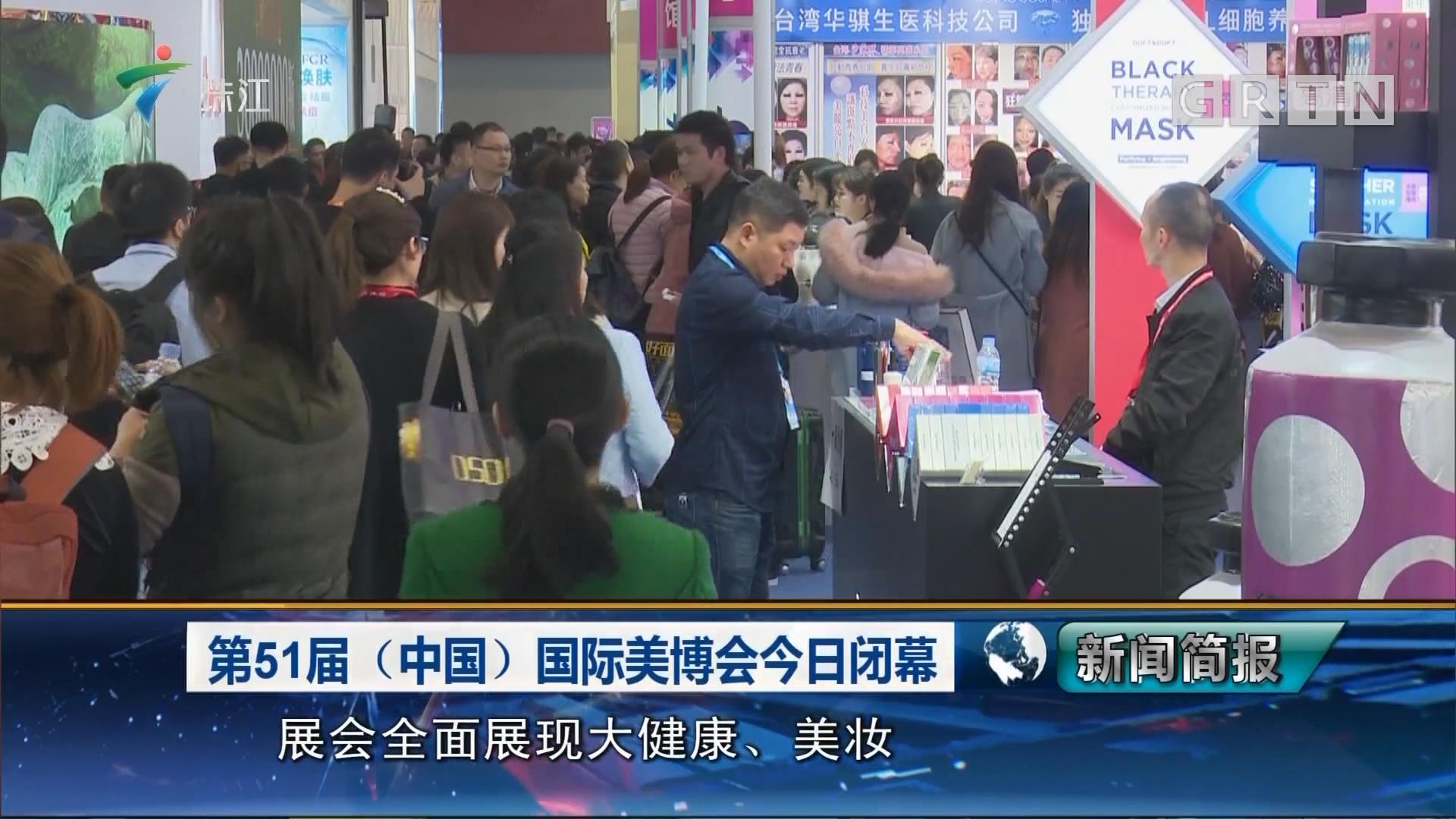 第51届(中国)国际美博会今日闭幕