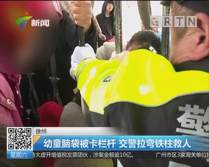 徐州:幼童脑袋被卡栏杆 交警拉弯铁柱救人