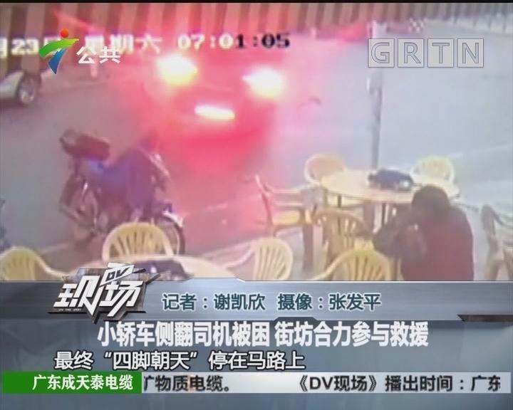 小轿车侧翻司机被困 街坊合力参与救援