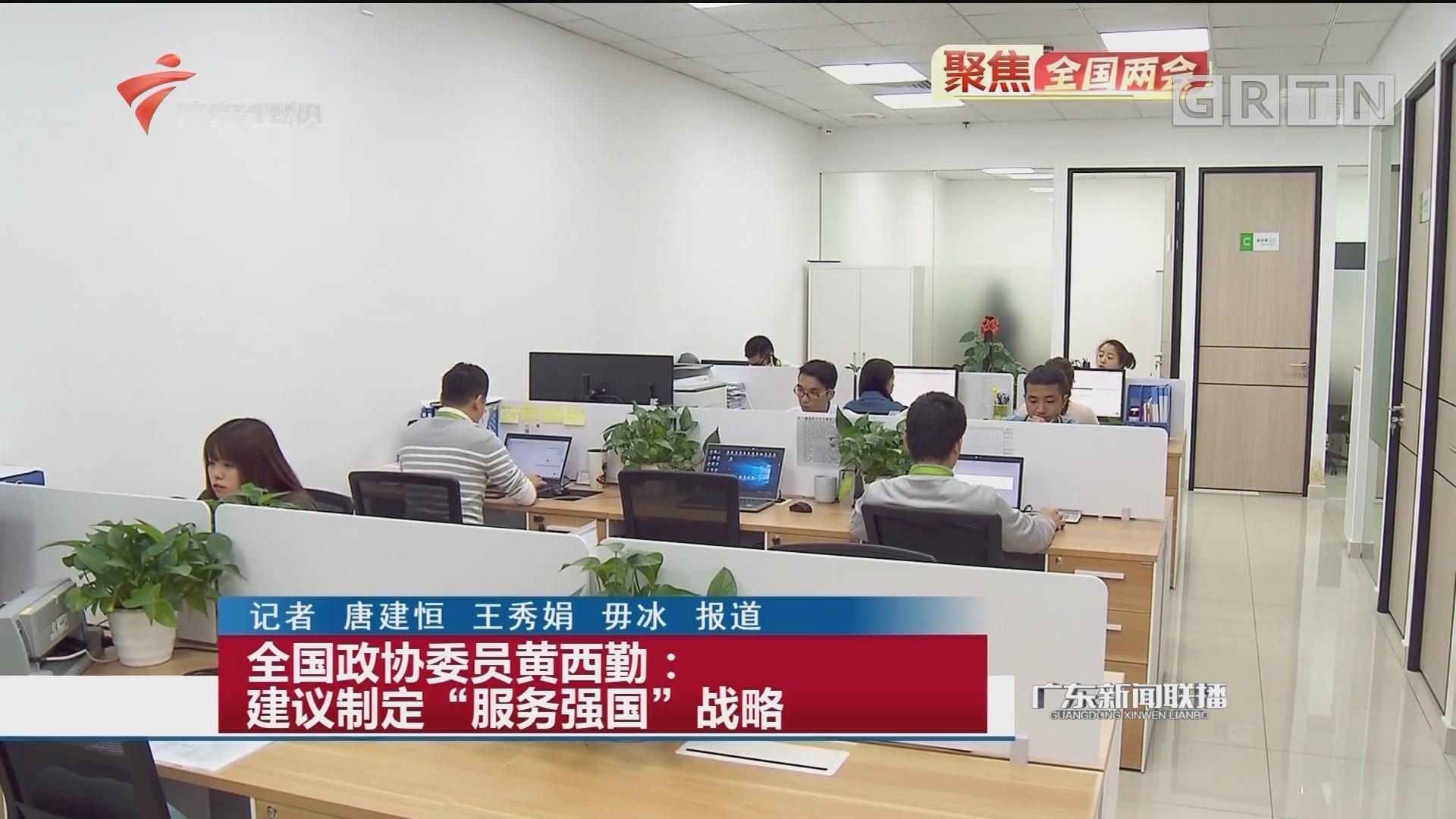 """全国政协委员黄西勤:建议制定""""服务强国""""战略"""
