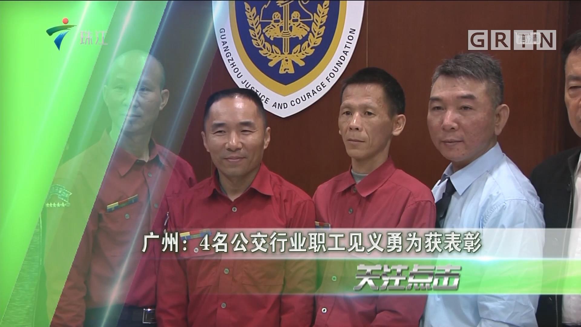 广州:4名公交行业职工见义勇为获表彰