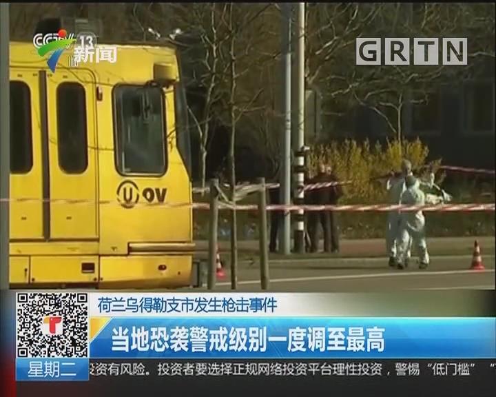 荷兰乌德勒支市发生枪击事件:当地恐袭警戒级别一度调至最高