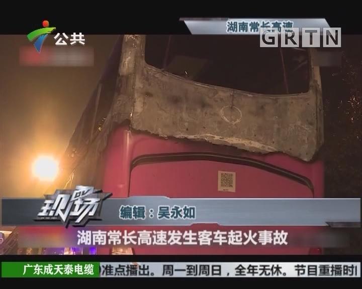 湖南常长高速发生客车起火事故