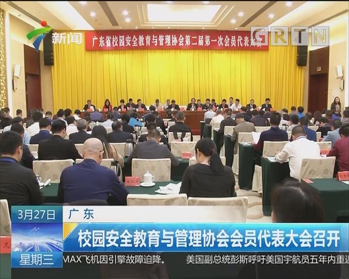 广东:校园安全教育与管理协会会员代表大会召开