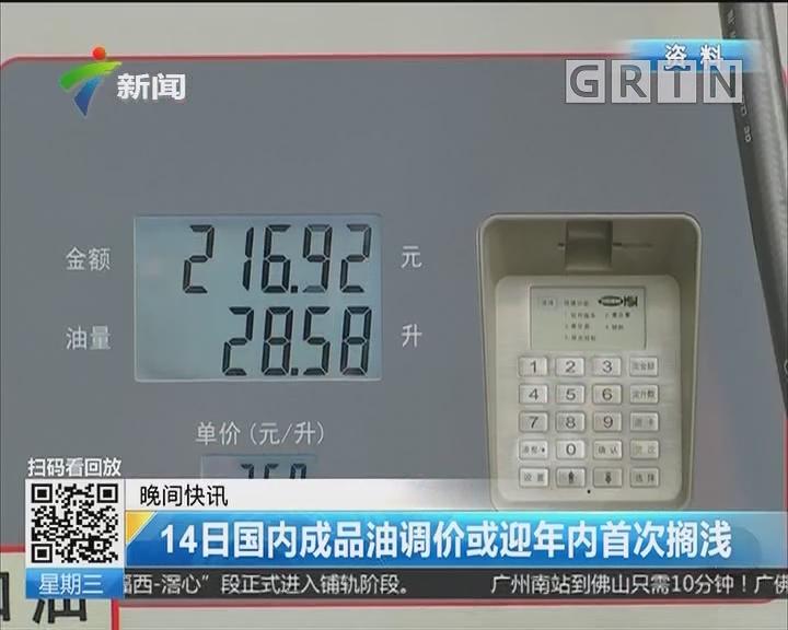 14日国内成品油调价或迎年内首次搁浅