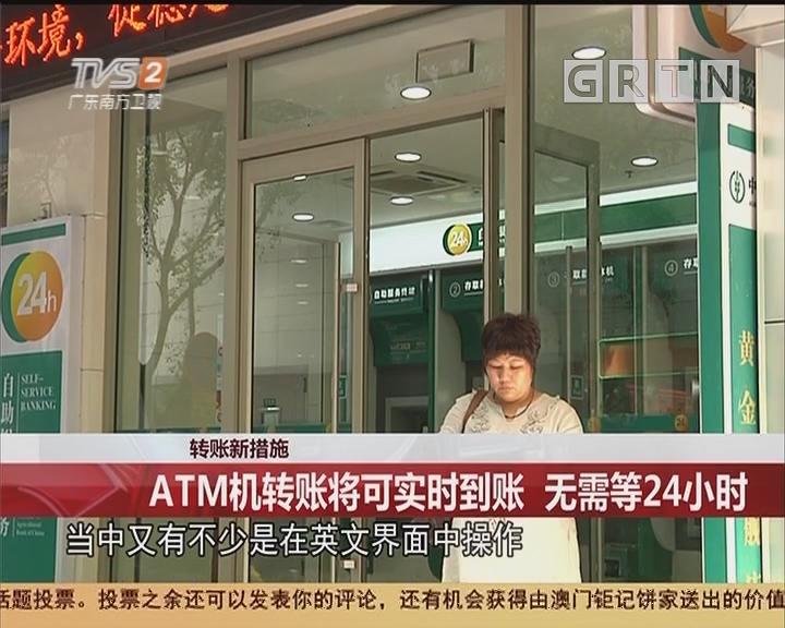 转账新措施:ATM机转账将可实时到账 无需等24小时
