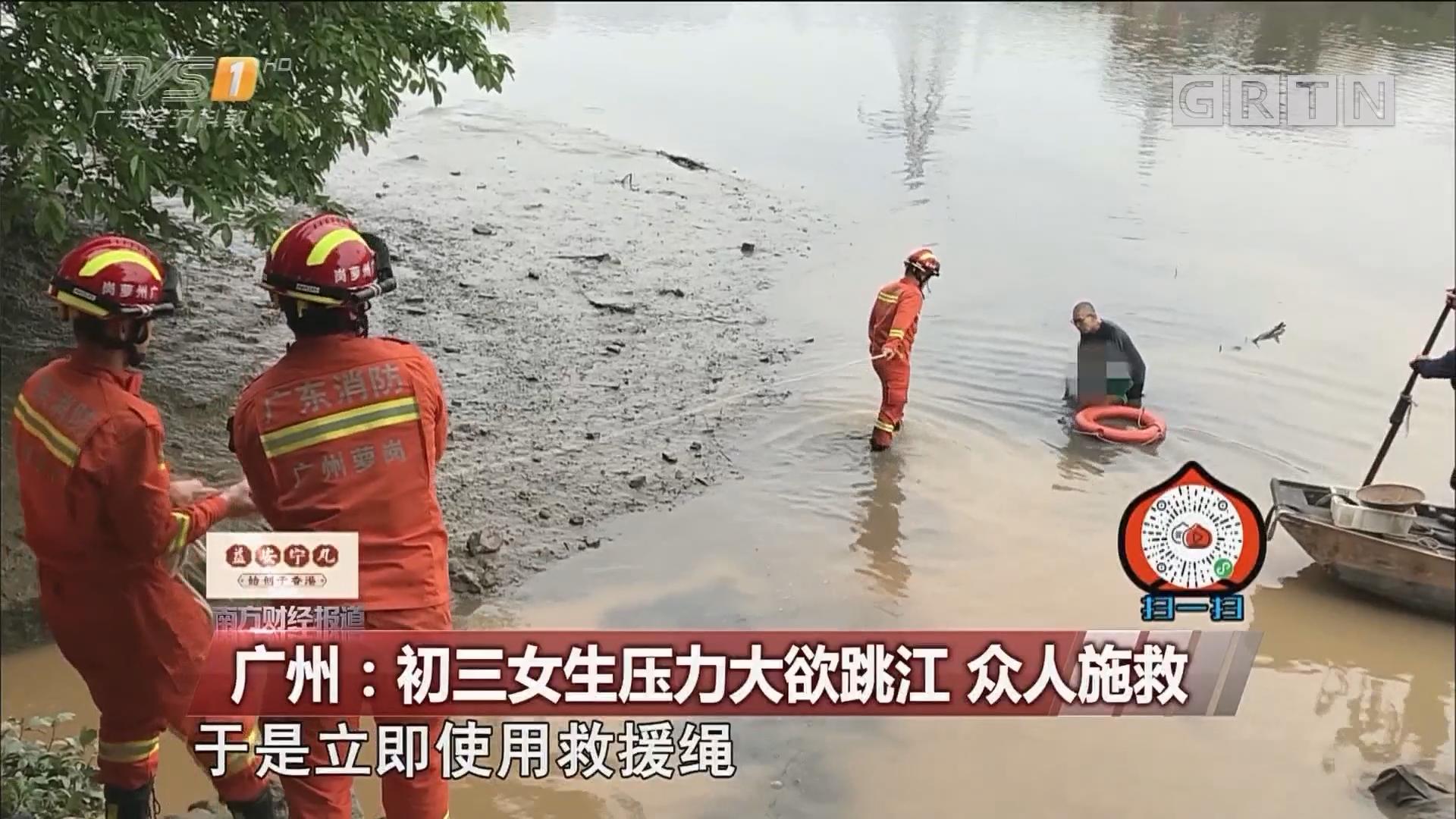 广州:初三女生压力大欲跳江 众人施救