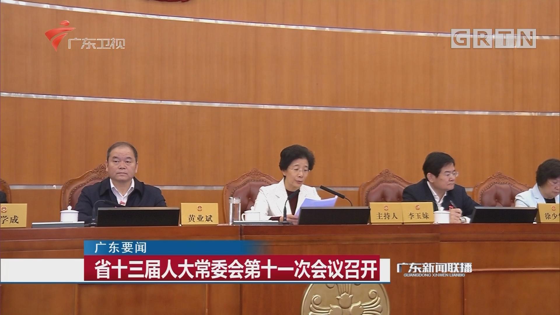 省十三届人大常委会第十一次会议召开