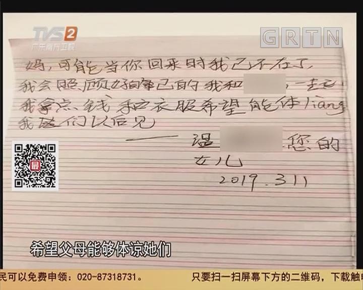 关注青少年心理健康:广州番禺 两名四年级女生结伴出走 已被寻回