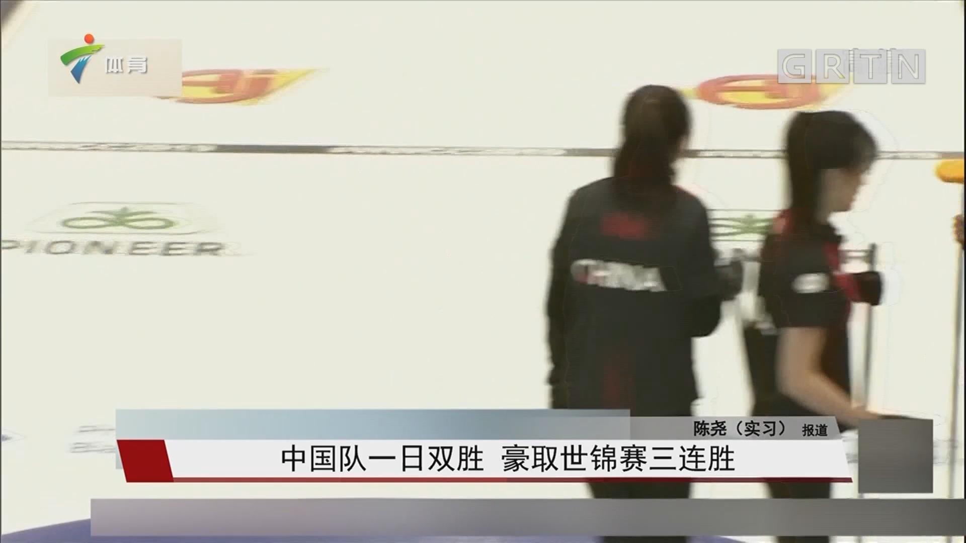 中国队一日双胜 豪取世锦赛三连胜