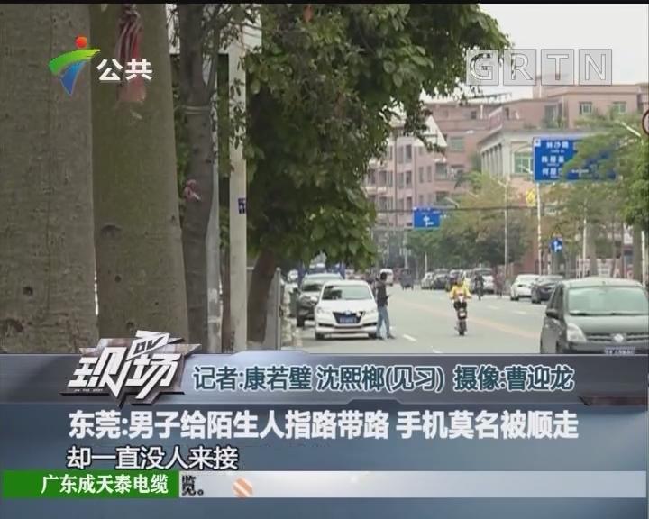 东莞:男子给陌生人指路带路 手机莫名被顺走