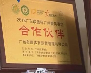 广州:员工工资一拖再拖 场馆却仍正常营业