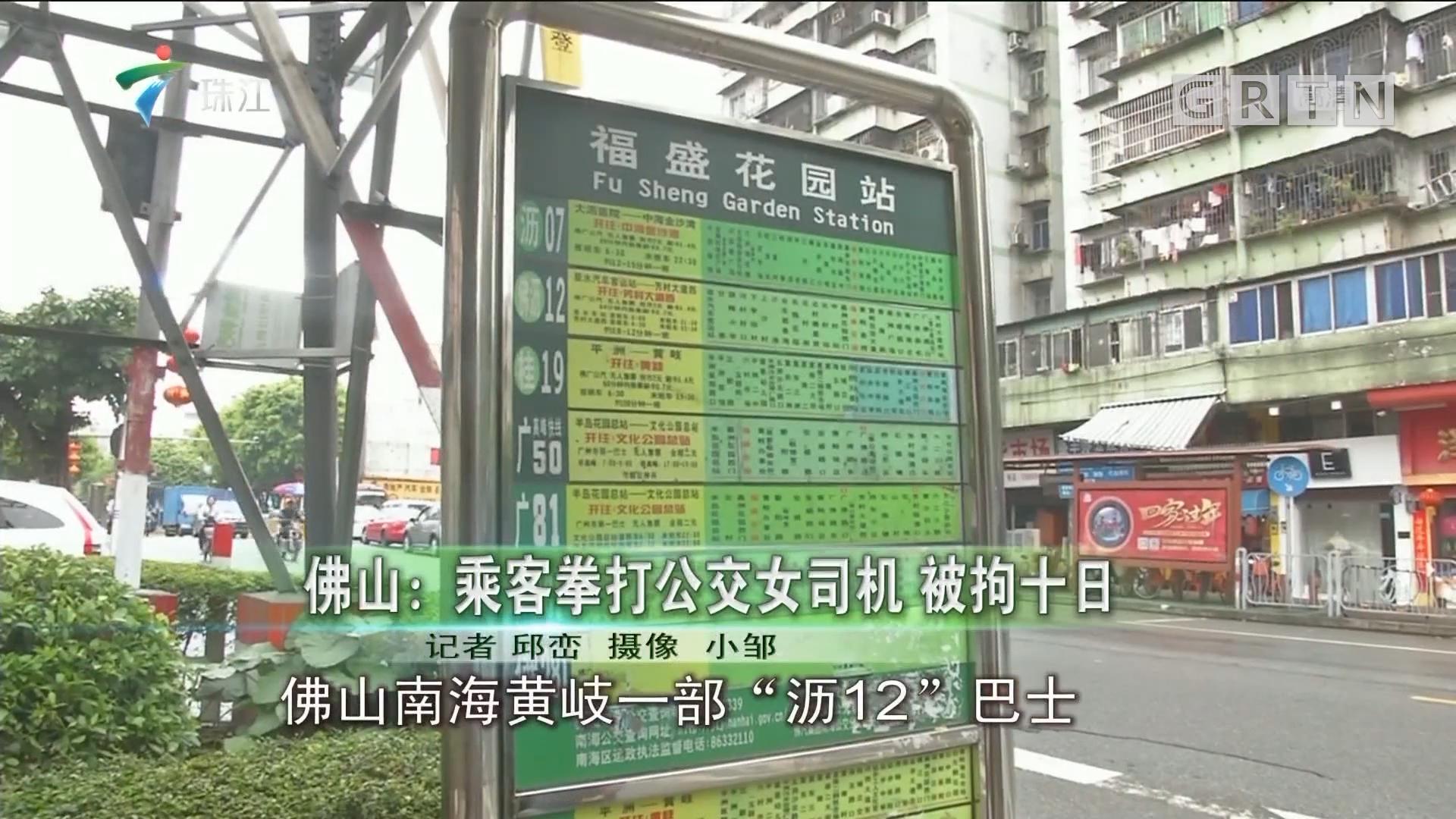 佛山:乘客拳打公交女司机 被拘十日