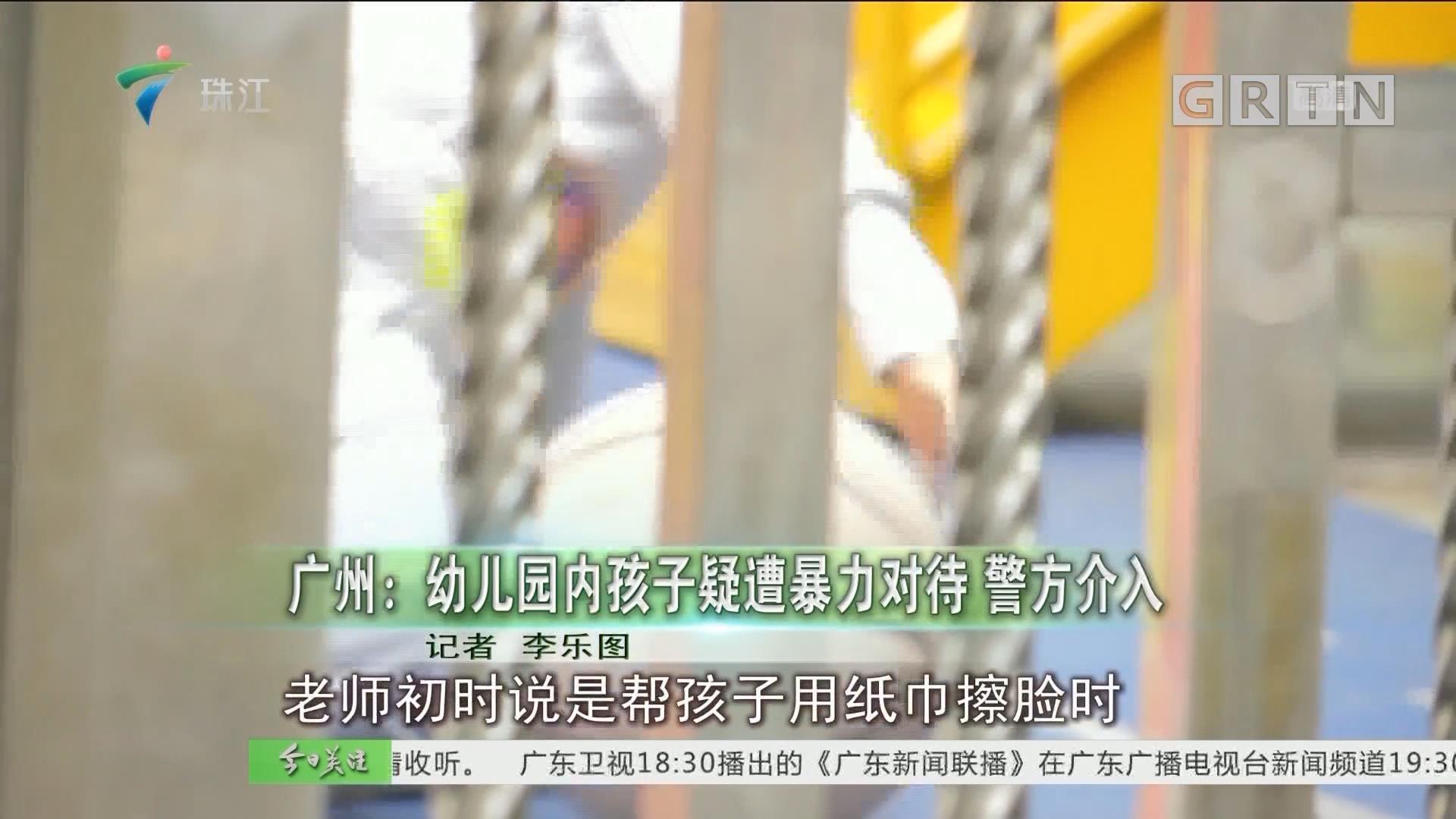 广州:幼儿园内孩子疑遭暴力对待 警方介入