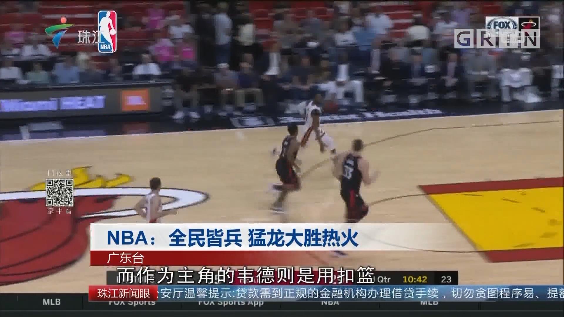 NBA:全民皆兵 猛龙大胜热火