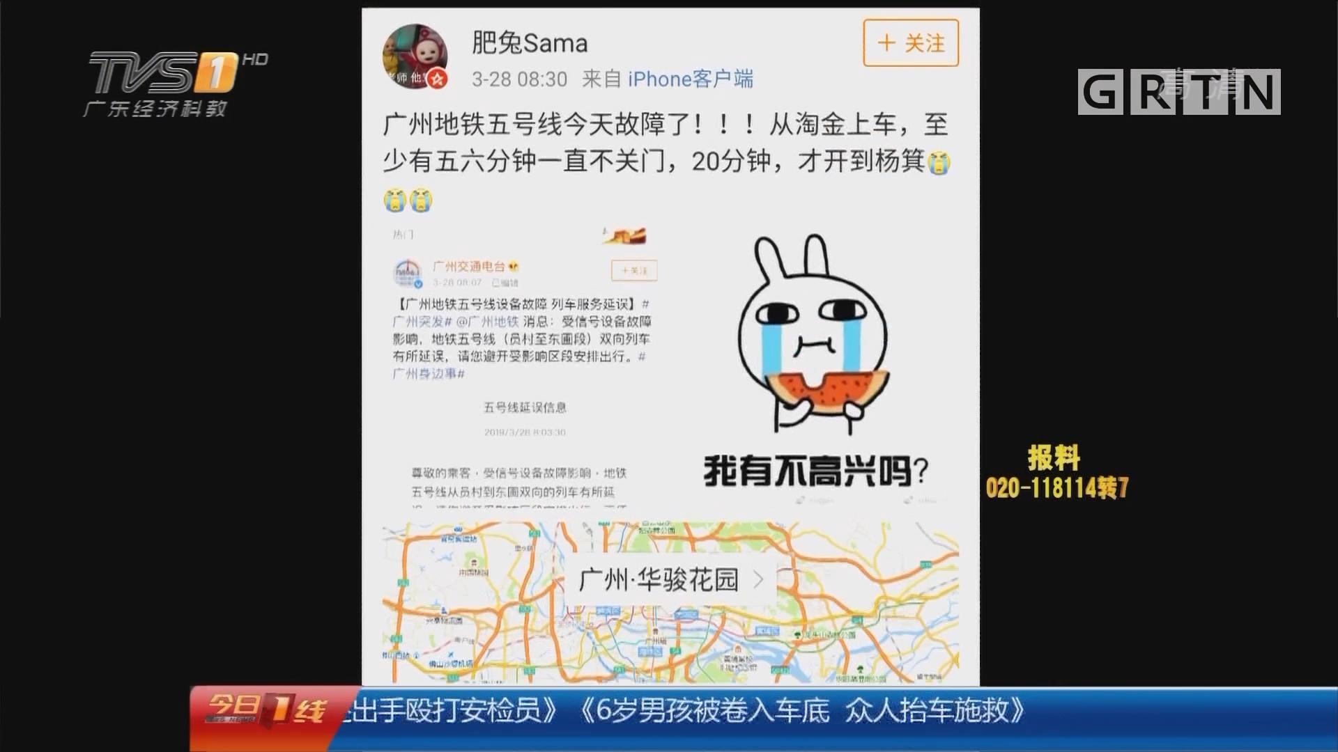 """广州地铁五号线延误:地铁大面积延误 上班族感叹""""全勤奖没了"""""""