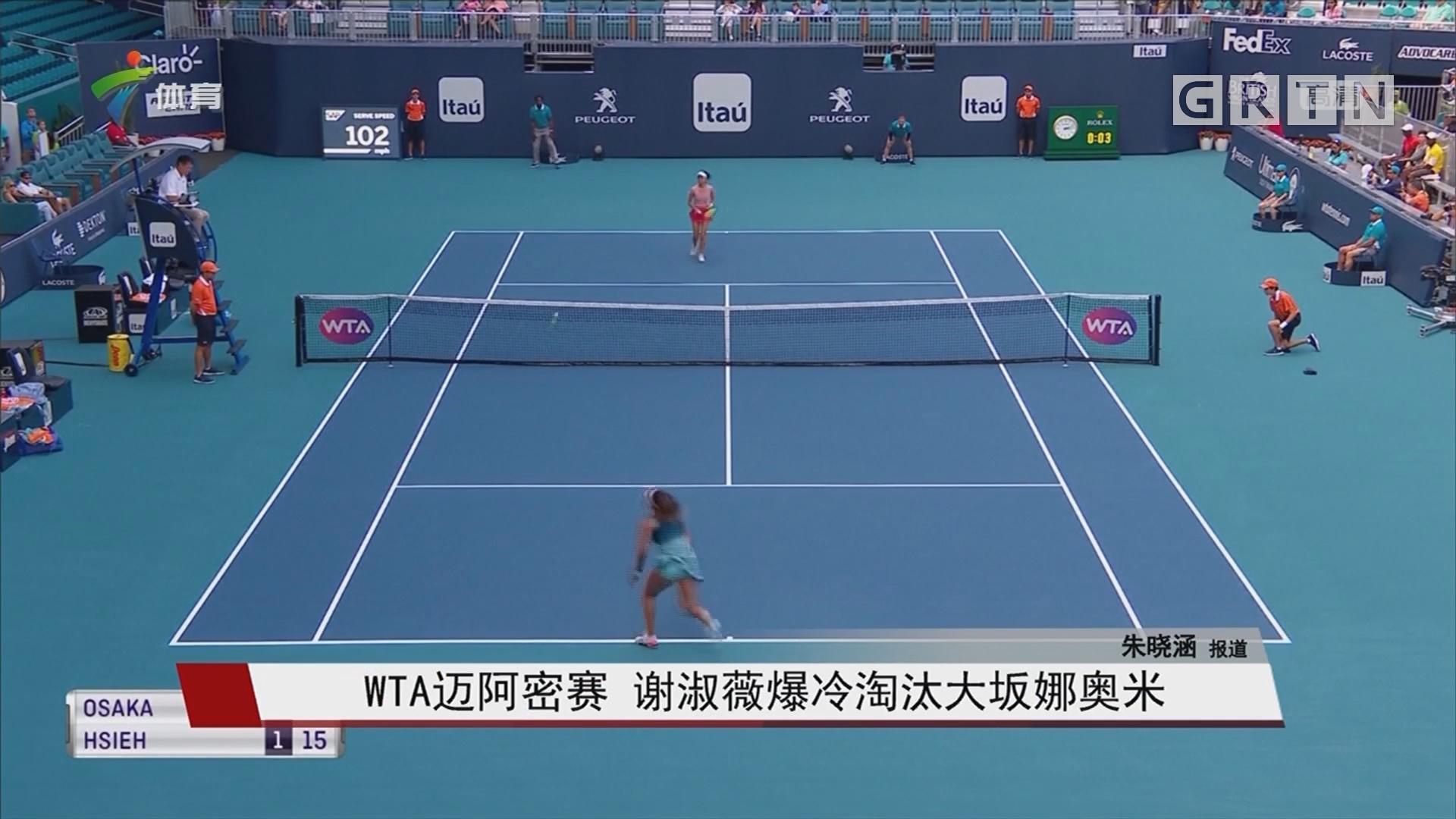 WTA迈阿密赛 谢淑薇爆冷淘汰大坂娜奥米
