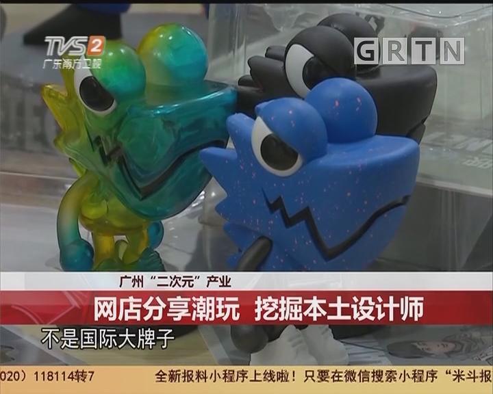 """广州""""二次元""""产业:网店分享潮玩 挖掘本土设计师"""