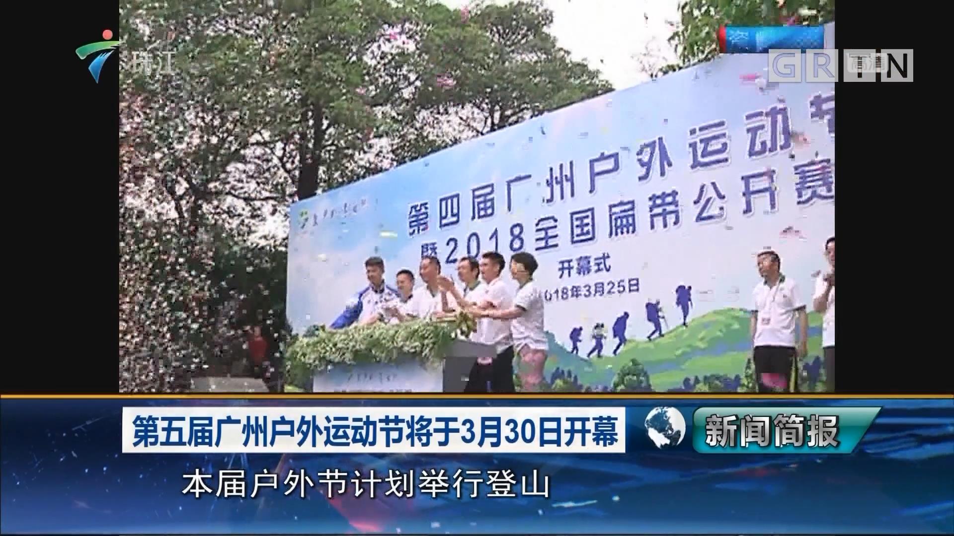 第五届广州户外运动节将于3月30开幕