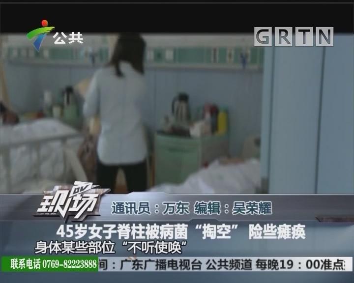 """45岁女子脊柱被病菌""""掏空"""" 险些瘫痪"""