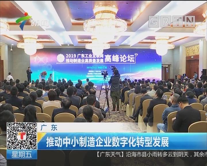 广东:推动中小制造企业数字化转型发展