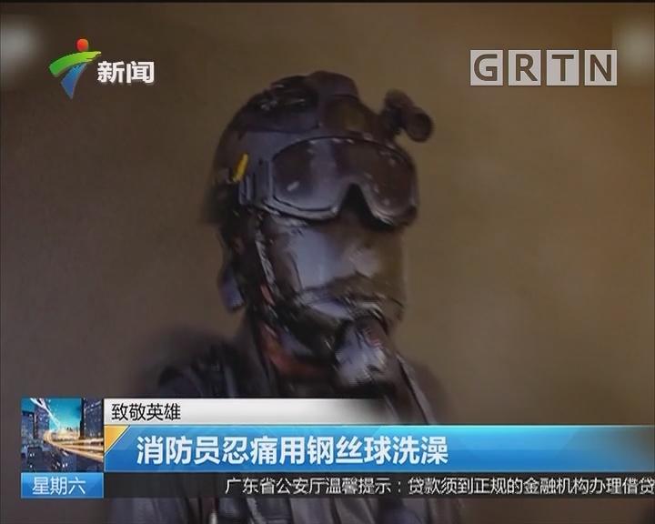 致敬英雄:消防员忍痛用钢丝球洗澡