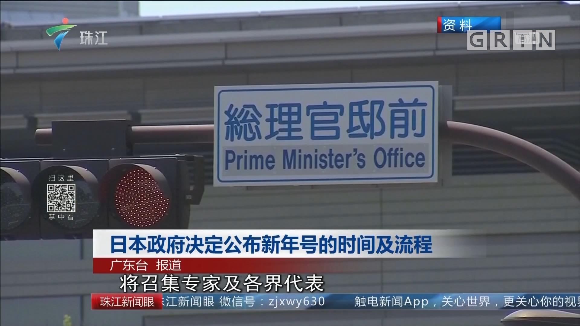 日本政府决定公布新年号的时间及流程