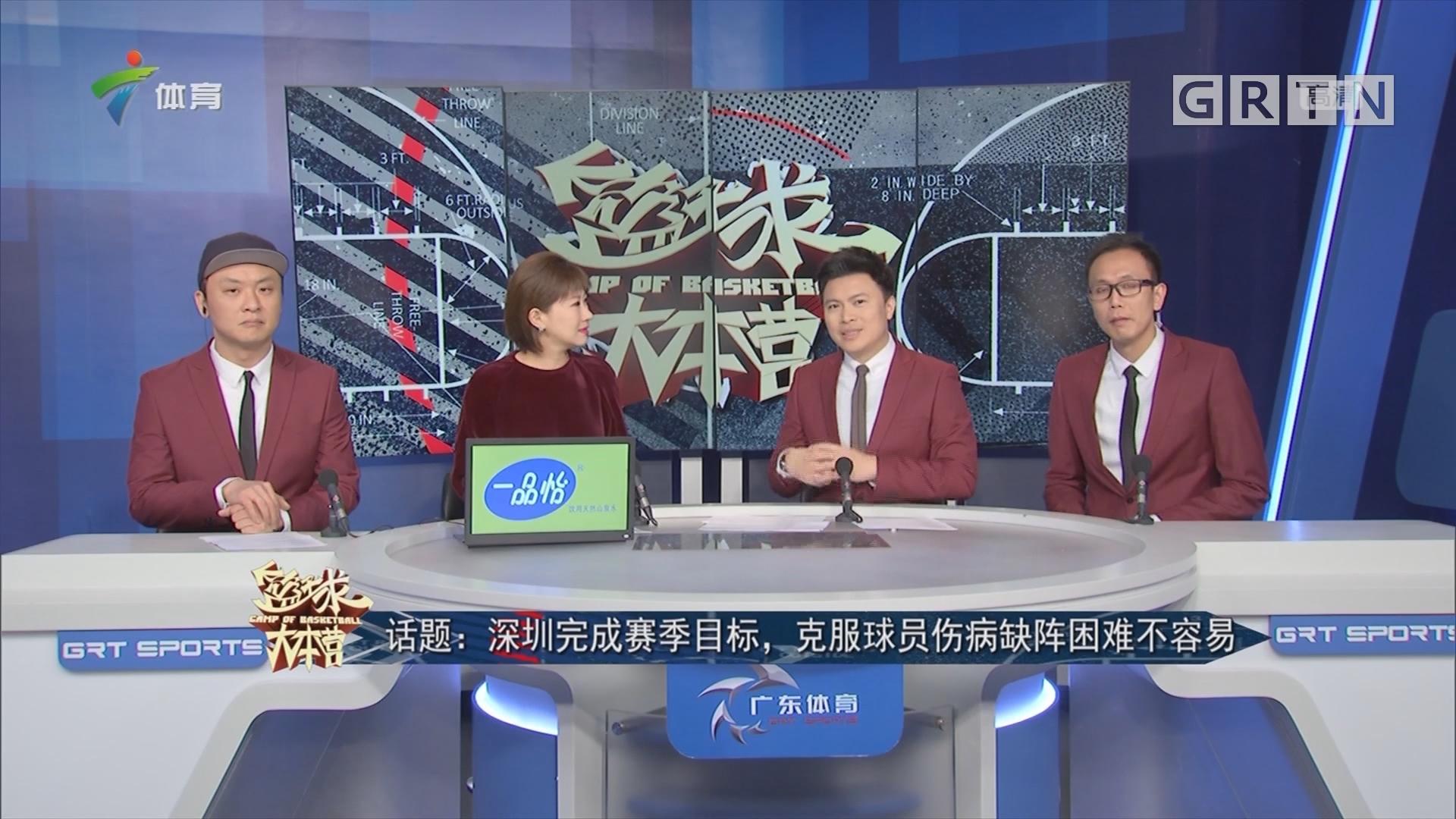 话题:深圳完成赛季目标,克服球员伤病缺阵困难不容易